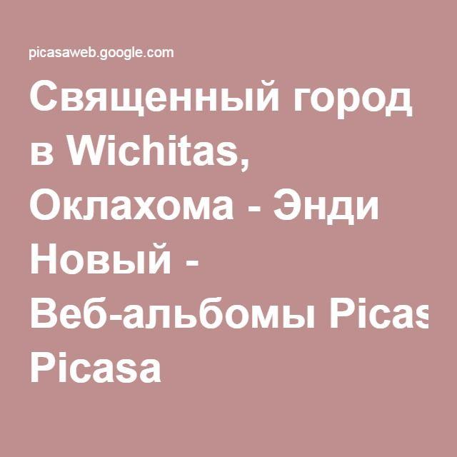 Священный город в Wichitas, Оклахома - Энди Новый - Веб-альбомы Picasa