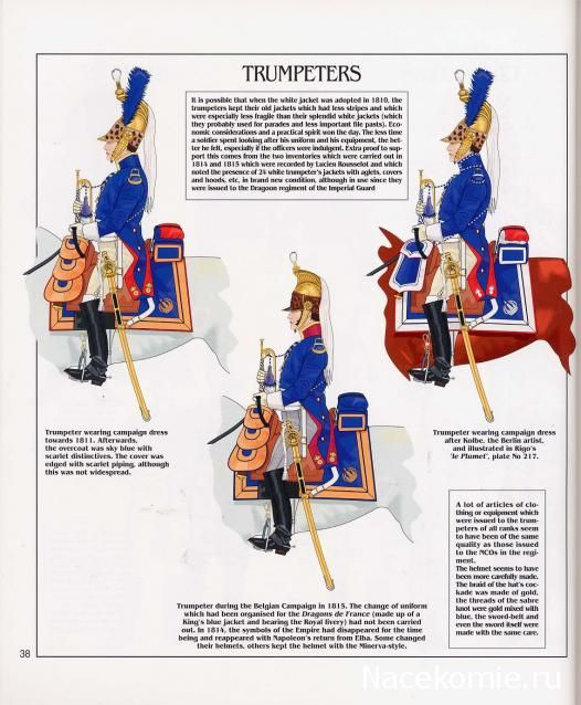 French; Imperial Guard, Dragoon(The Empress' Dragoons) Regt, Trumpeters, Campaign Dress.