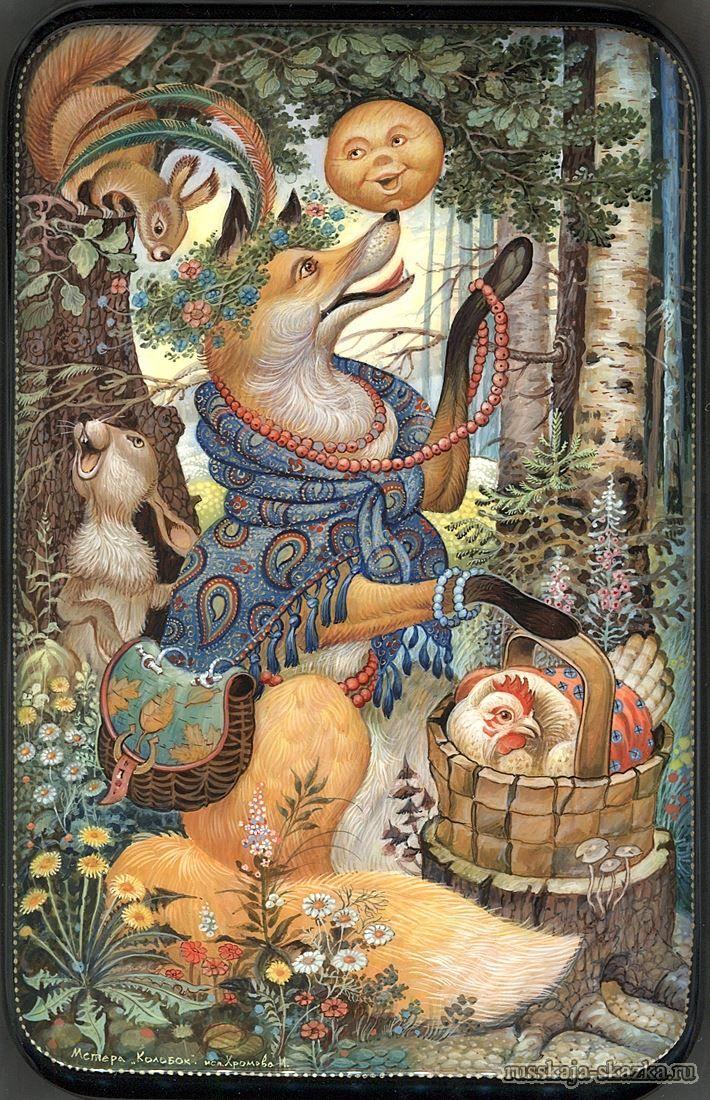 """Сказка """"Колобок"""" http://russkaja-skazka.ru/kolobok/ А Лиса говорит: — Ах, песенка хороша, да слышу я плохо. Колобок, Колобок, сядь ко мне на носок да спой еще разок, погромче. Колобок вскочил Лисе на нос и запел погромче ту же песенку.  #сказки #Емеля #картинки #art #Russia #Россия #добро #дети  #иллюстрации #paint #картины #художник #Палех #ЛаковаяМиниатюра #RussianLacquerArt  #RussianFairyTales @russkajaskazka"""