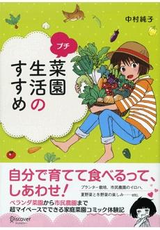 부얶에 만든 내 정원   2011년 출간, 192페이지   작가 준코 나카무라가 코믹북 스타일로 부엌에서 재미로 먹는 야채를 심어 키우는 이야기를 1년에 걸쳐 저널 형식으로 풀어나가고  있다. 너무 값이 올라버린 야채가격을 감당못해서 시작한 부엌에서의 야채 가꾸기덕분에 버섯, 양파, 허브, 당근등을 직접 키워서  먹고, 더 나아가 발코니 정원과 텃밭까지 가꾸게 된 다는 이야기다. 작가가 이 경험을 통해 얻게된 팁을 재미있게 독자들과  나눈다.