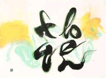 """its means as """"flower"""".""""花"""",via 國重友美"""