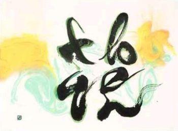 國重友美の英漢字 flower