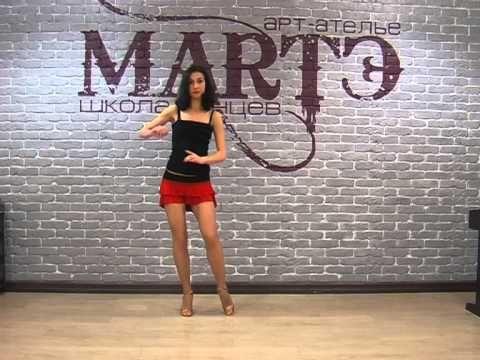 Бачата основной шаг - видео урок школы танцев МАРТЭ - YouTube