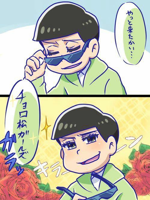 チョロ松「魔が差した…」(2)