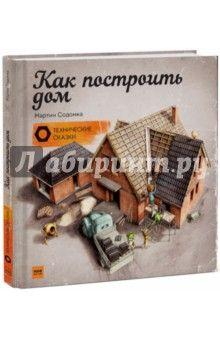 Мартин Содомка - Как построить дом обложка книги