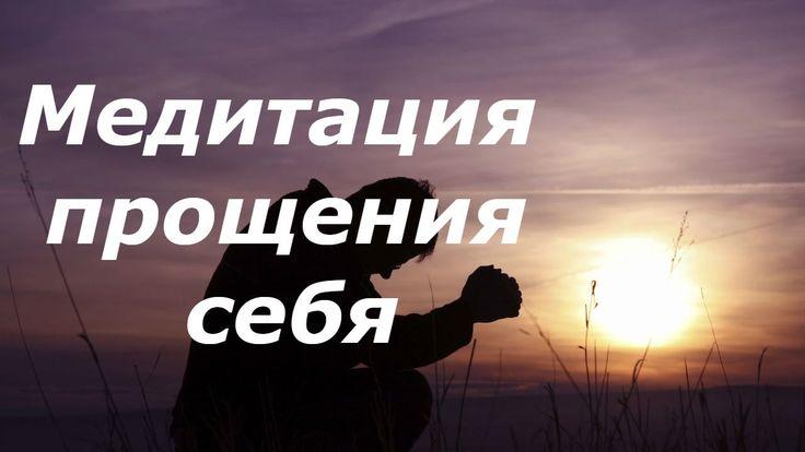 Медитация прощения себя/   Руснак Олег