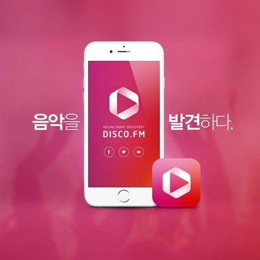 [아카데미정글] Disco-이지혜
