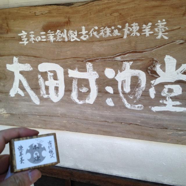 太田甘池堂@埼玉・小鹿野 古代秩父煉羊羹(本煉) 2012.06.26