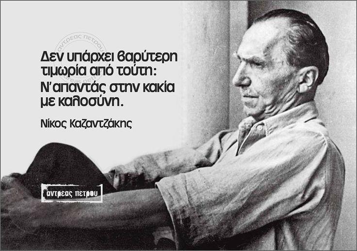 Δεν υπάρχει βαρύτερη τιμωρία από τούτη: Να απαντάς στην κακία με καλοσύνη - Νίκος Καζαντζάκης