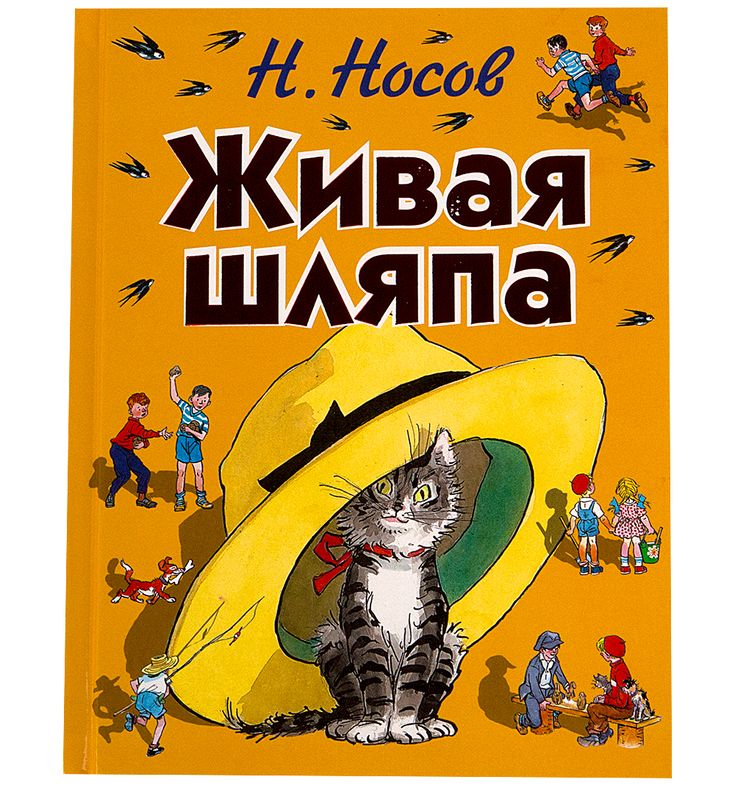 Детские книги картинки обложек