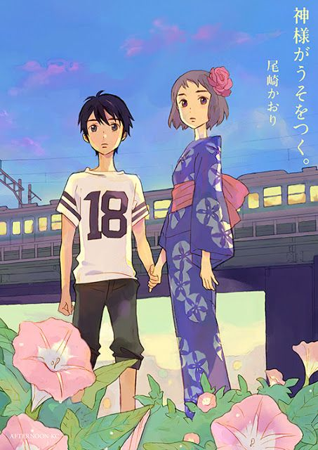 """Mangá: The Gods Lie (Kamisama ga Uso wo Tsuku.) Além do traço Lindo """"The Gods Lie"""", tem uma história maravilhosa, cativante, que nos prende do começo ao fim. Tanto que eu me arrependi e muito de já não te-la conferido a muito tempo quando tive chance de baixa-lá em um scanlator. #mangá #seinen #Romance #thegodslie"""