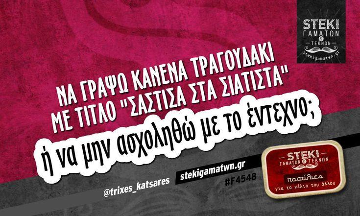 Να γράψω κανένα τραγουδάκι  @trixes_katsares - http://stekigamatwn.gr/f4548/
