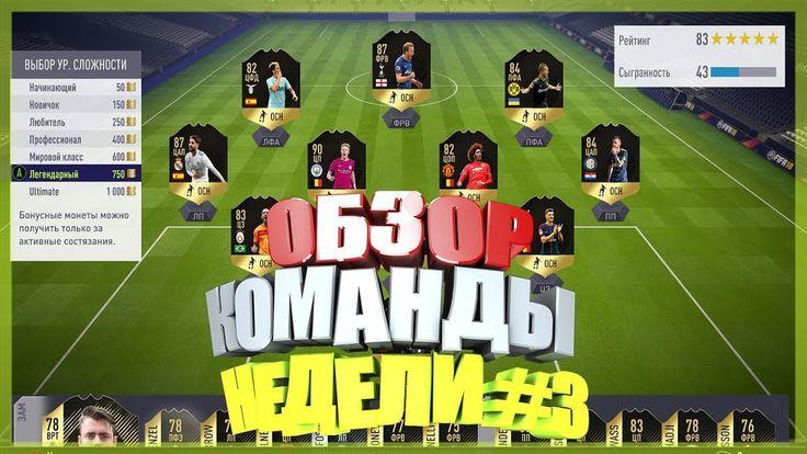 ФИФА 18 ОБЗОР И ПРОХОЖДЕНИЕ КОМАНДЫ НЕДЕЛИ | ЯРМОЛЕНКО | ЛЕГЕНДАРНЫЙ
