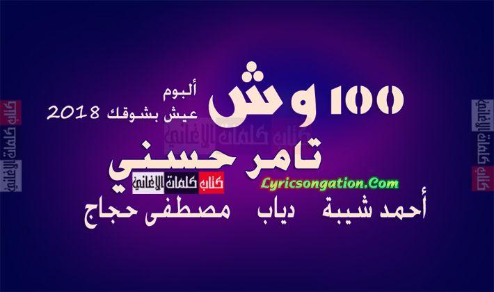 كلمات اغنية 100 وش دويتو تامر حسني مع احمد شيبة و دياب و