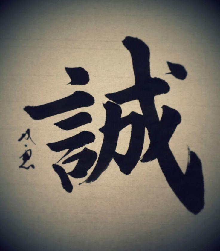 書『誠』|書道家・武田双雲 氏