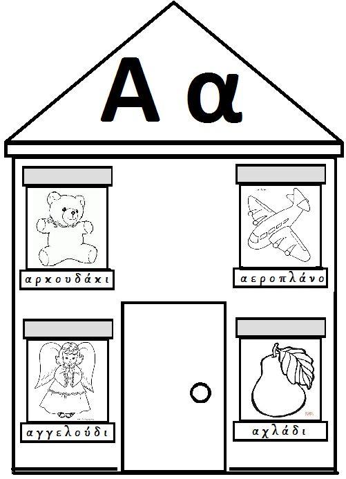Σπιτάκια με το αρχικό γράμμα του ονόματος των παιδιών. Μπορούμε να φτιάξουμε μια μικρή ιστορία για κάθε παιδί με τις λεξούλες που θα μας...