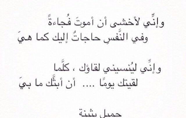 شعر جميل بثينة عن الحب مقتطفات من أروع ما قال Math Calligraphy Arabic Calligraphy
