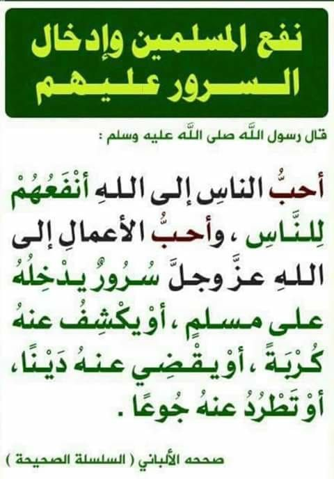 Pin By Raed On أحاديث نبوية Quotes Words Islam