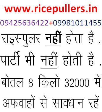 rice puller nahi hota he 09425636422 + 09981011455 click www.ricepullers.in rice puller nahi hota he 09425636422 + 09981011455 click www.ricepullers.in rice puller nahi hota he 09425636422 + 09981011455 click www.ricepullers.in