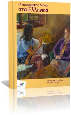 """""""Ο προφορικός λόγος στα ελληνικά"""" (Κατεβάστετο βιβλίο σε μορφή .pdf ή διαβάστε το online)"""