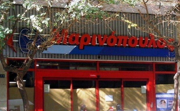 Αίτηση πτώχευσης υπέβαλε η Μαρινόπουλος