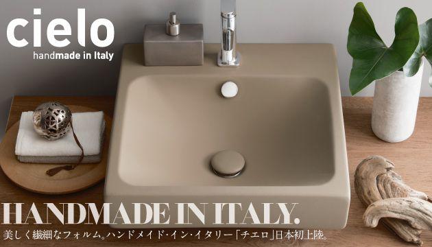 【ヒッツ】ALAPE(アラペ)洗面器/洗面ボウル/洗面カウンター