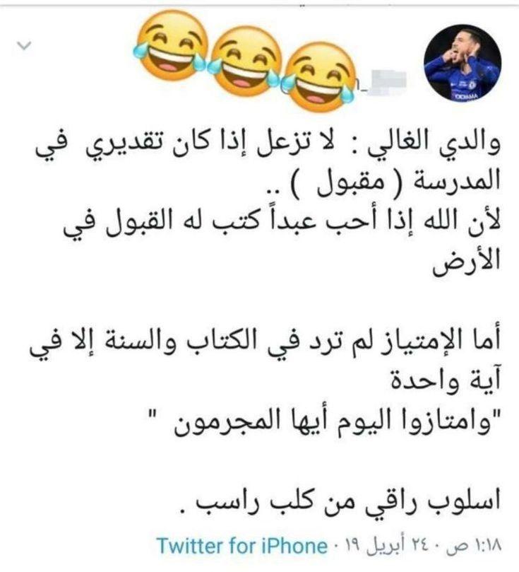 Pin By عبود الروح On ضحك Fun Quotes Funny Funny Words Funny Quotes