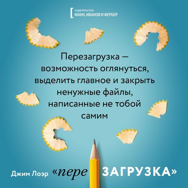 Перепиши свою историю — измени жизнь: мудрые цитаты в открытках | Блог издательства «Манн, Иванов и Фербер»