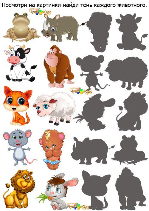 """Логические задачи для детей. Найди тень от предмета """"Животные"""""""