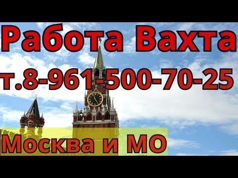 работа в Москве вахтовым методом, работа в москве вахтовым методом с про...