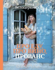 «Про еду. Про вино. Прованс», автор Ника Белоцерковская