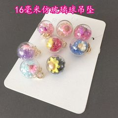 DIY ювелирных аксессуаров корейской версии цвет сухоцветов хрустальный шар прозрачный стеклянный шар кулон кулон ювелирные изделия головной убор