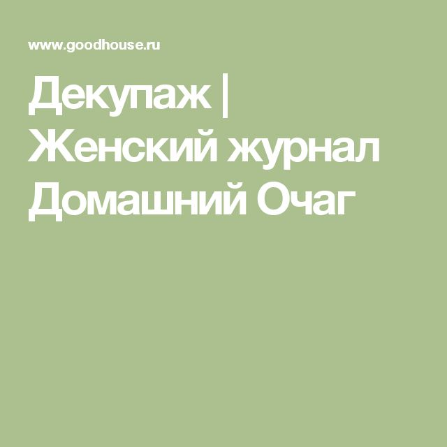 Декупаж   Женский журнал Домашний Очаг