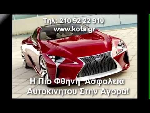 Ασφαλειες αυτοκινητων Ιλίσια - 210 92 22 910 - YouTube