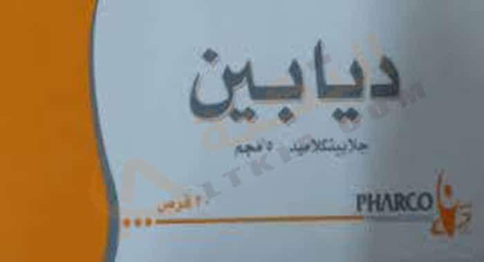 ي ستخدم دواء ديابين Diaben في علاج مرض السكر من النوع الثاني الذي لا يحتاج إلى تناول الأنسولين ويحتوي هذا الدواء على الما Arabic Calligraphy Calligraphy Art