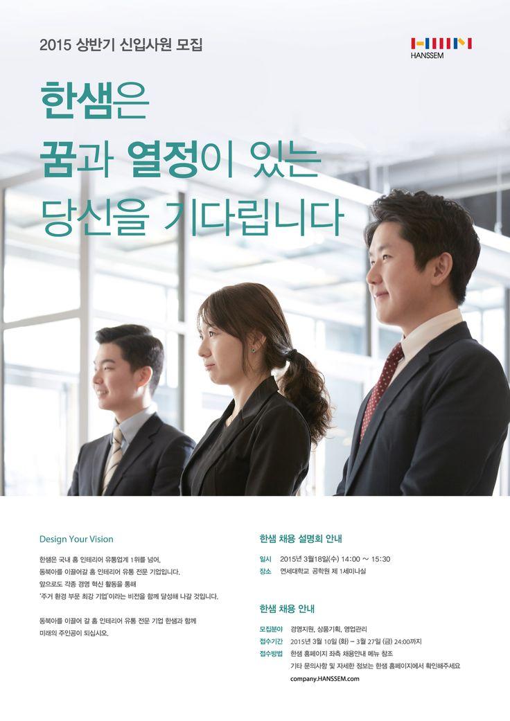 연세대학교 사회학과 | 새소식 - 공지사항 - [채용] [한샘] 2015년 ...