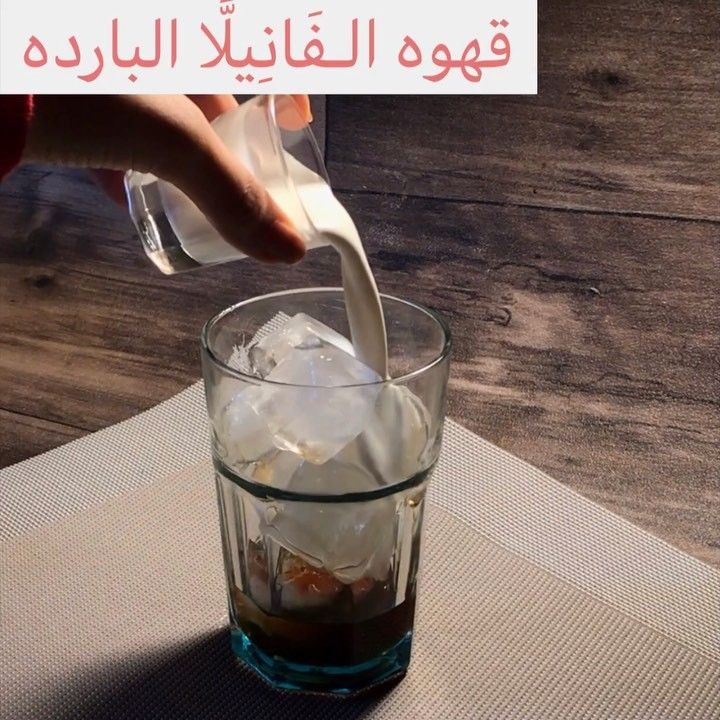 A L A A آلاء 人 On Instagram Vanilla Iced Coffee قهوه الـف ان يل ا البارده مررره لذيذ وسهل وباااااارد Glassware Glass Tableware