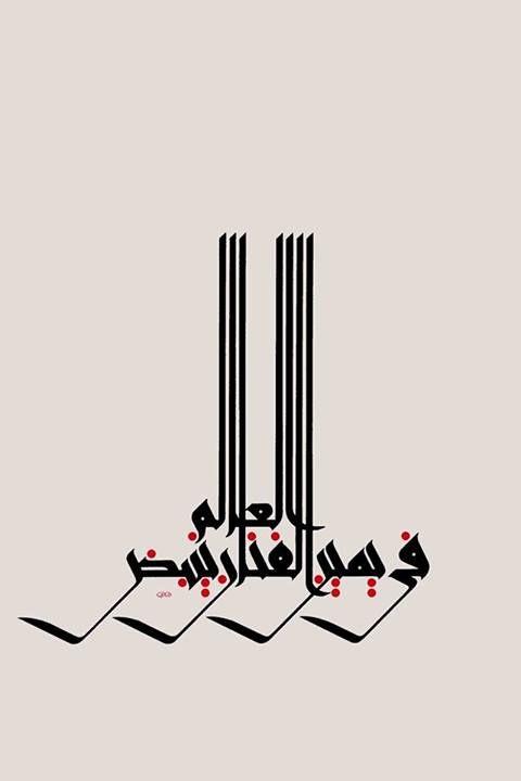 منير الشعراني ( Mouneer Alshaarani ) في يمين الفنان ينبض العالم the world throbs in the artist's right hand