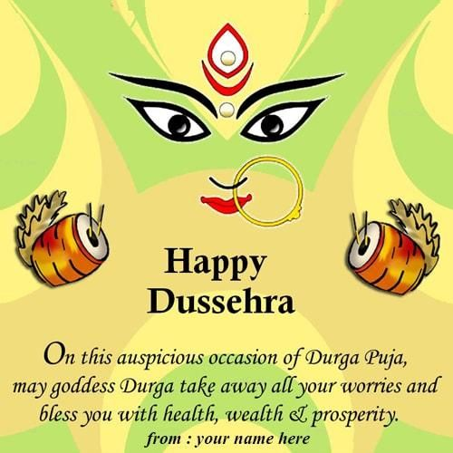 create name on happy dussehra and durga puja wishes greetings cards online free. print my name wish you happy dussehra images. set happy dussehra dp whatsapp profile picture