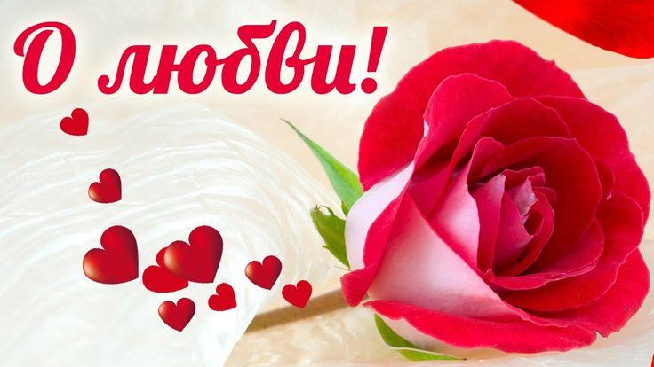 О ЛЮБВИ!..красивые песни о любви, красивые клипы!