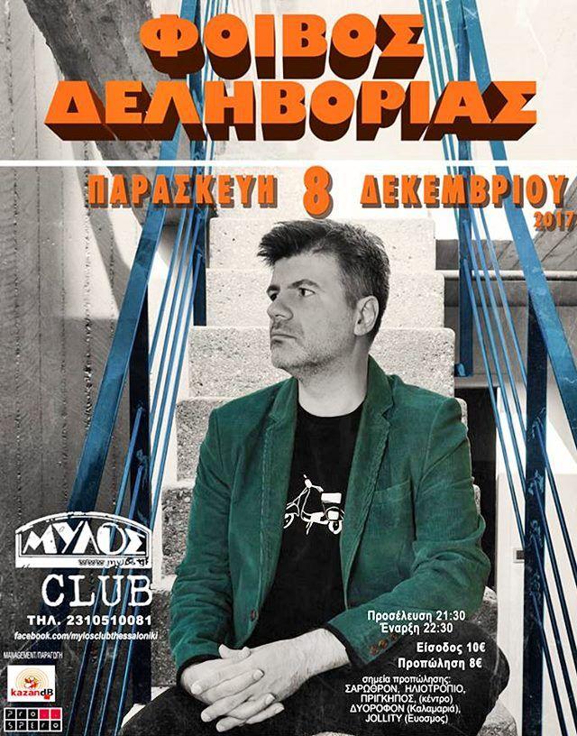 ΓΝΩΜΗ ΚΙΛΚΙΣ ΠΑΙΟΝΙΑΣ: Θεσσαλονίκη: Ο Φοίβος Δεληβοριάς στο Club του Μύλο...