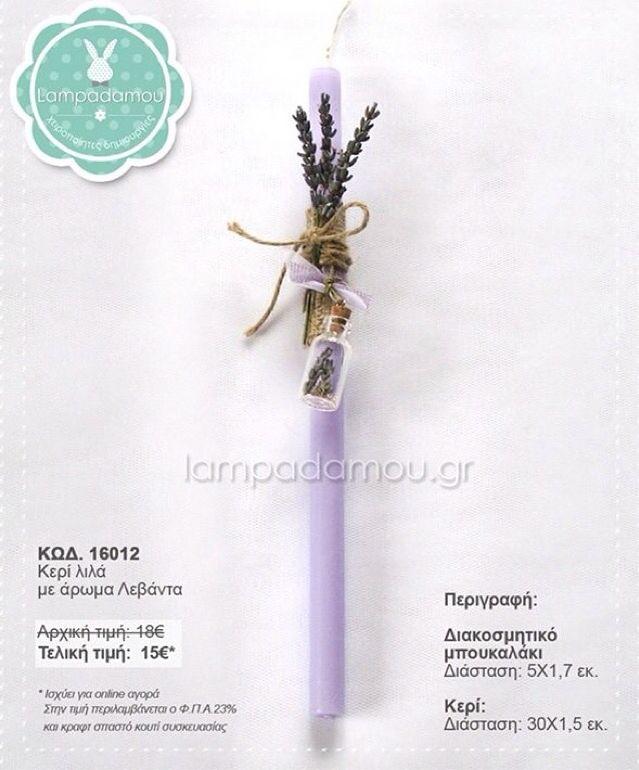Πασχαλινές λαμπάδες 2016 - Λαμπάδα αρωματική λεβάντα αποξηραμένη. Βρείτε τη στο www.lampadamou.gr  #πασχαλινές #λαμπάδες #2016 #easter #candles #πασχαλινες #λαμπαδες