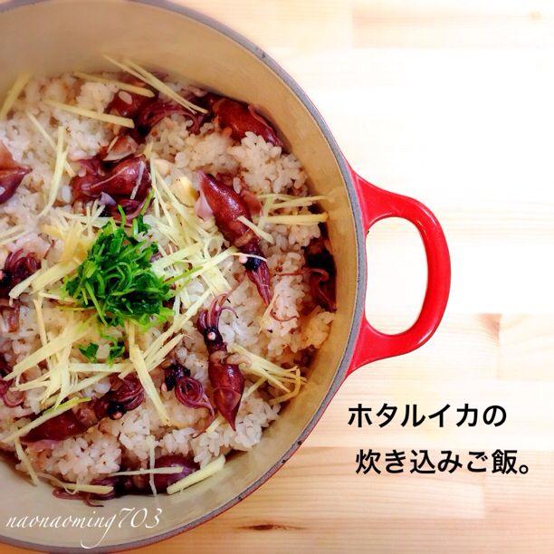 ホタルイカの炊き込みご飯。