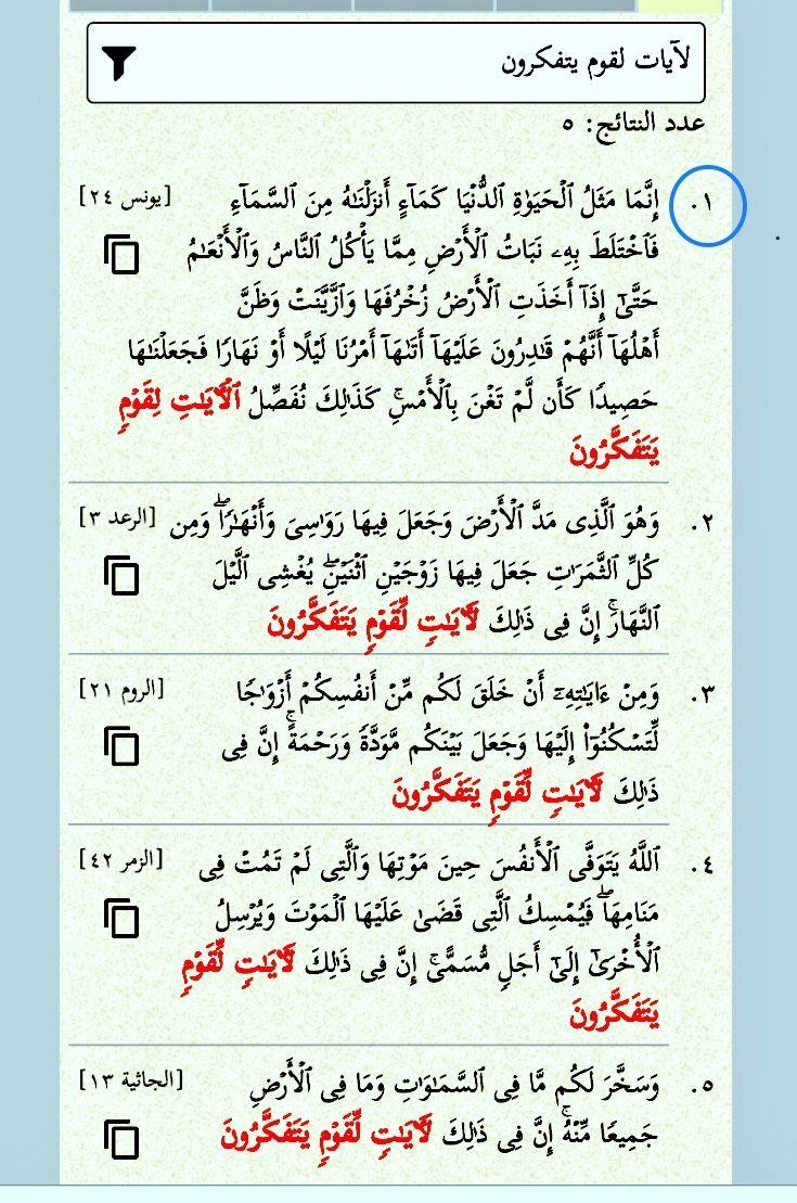 إن في ذلك لآيات لقوم يتفكرون أربع مرات في القرآن كذلك نفصل الآيات لقوم يتفكرون وحيدة في يونس ٢٤ إن في ذلك ل Islamic Quotes Quran Islamic Quotes Quotes