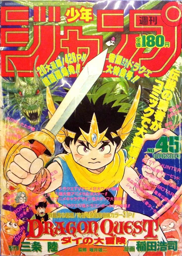 Weekly Shonen Jump 1989 No.45