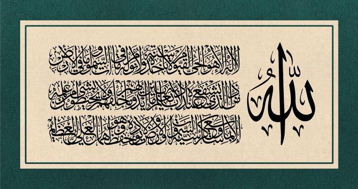 Al-Baqarah 2, 255