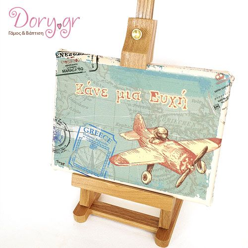 Dory.gr- Accessories for the venue - Guest book canvas (vintage airplane)