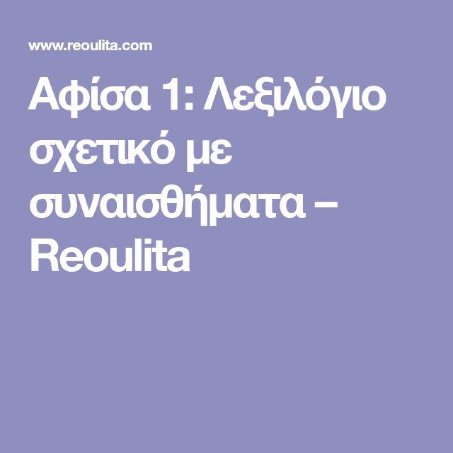 Αφίσα 1: Λεξιλόγιο σχετικό με συναισθήματα – Reoulita