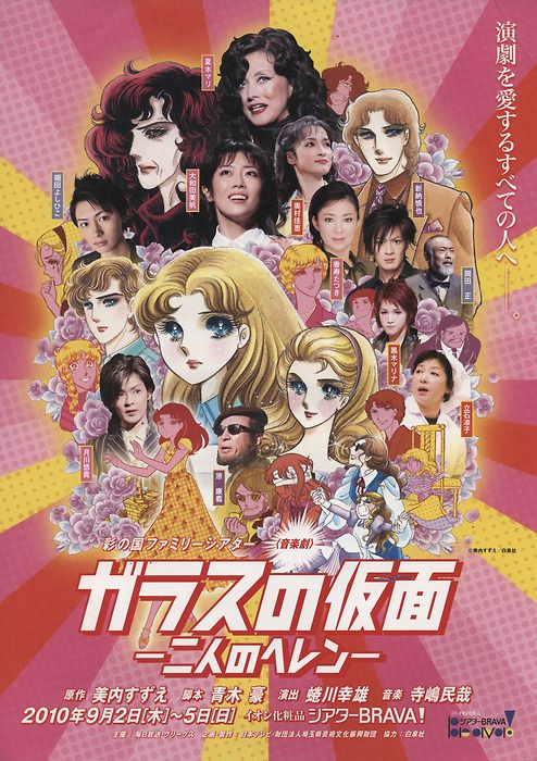 Japanese Poster: Glass Mask. Manga arrives on stage. 2010 - Gurafiku: Japanese Graphic Design