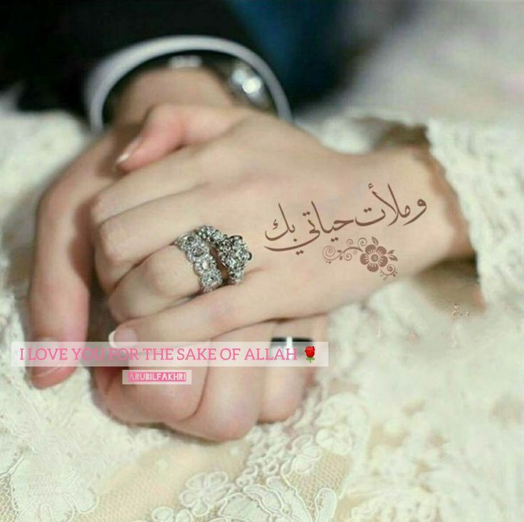 Love Islamic Quotes Islamic Quotes On Marriage Best Couple Quotes Love Husband Quotes